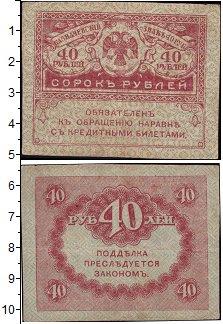 Изображение Боны Временное правительство 40 рублей 1917  VF+