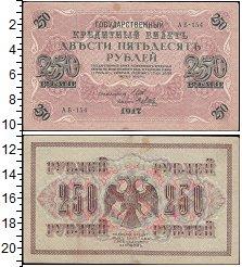 Изображение Боны Временное правительство 250 рублей 1917  VF- Советское правительс