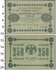 Изображение Банкноты РСФСР 250 рублей 1918  VF+