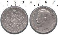 Изображение Монеты 1894 – 1917 Николай II 1 рубль 1901 Серебро XF- Николай II. ФЗ