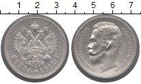 Изображение Монеты 1894 – 1917 Николай II 1 рубль 1912 Серебро XF Николай II. ЭБ