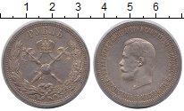 Изображение Монеты 1894 – 1917 Николай II 1 рубль 1896 Серебро XF На коронацию Николая