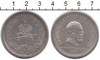 Изображение Монеты 1881 – 1894 Александр III 1 рубль 1883 Серебро XF На коронацию Алексан