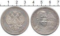 Изображение Монеты 1894 – 1917 Николай II 1 рубль 1913 Серебро UNC- 300 лет дома Романов