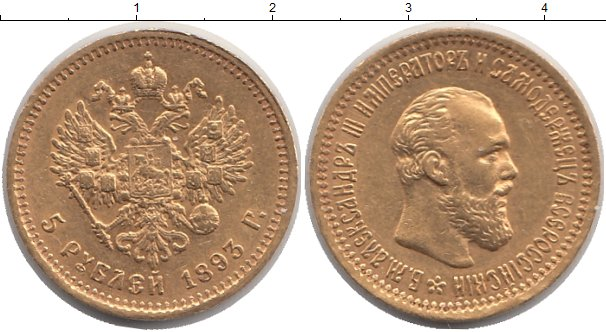 Картинка Монеты 1881 – 1894 Александр III 5 рублей Золото 1893