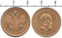 Изображение Монеты 1881 – 1894 Александр III 5 рублей 1887 Золото XF АГ