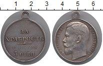 Изображение Монеты 1894 – 1917 Николай II Медаль 0 Серебро XF-
