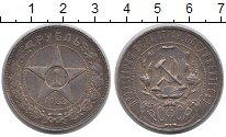 Изображение Монеты РСФСР 1 рубль 1922 Серебро VF