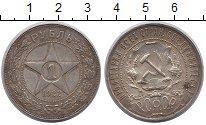 Изображение Монеты РСФСР 1 рубль 1922 Серебро VF ПЛ
