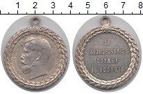 Изображение Монеты 1894 – 1917 Николай II Медаль 0 Серебро UNC-