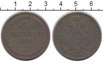 Изображение Монеты Россия 1825 – 1855 Николай I 3 копейки 1853 Медь VF