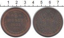 Изображение Монеты 1825 – 1855 Николай I 3 копейки 1853 Медь VF