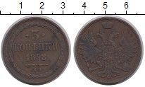 Изображение Монеты Россия 1855 – 1881 Александр II 3 копейки 1858 Медь VF