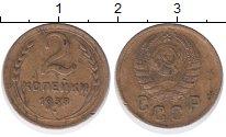 Изображение Монеты СССР 2 копейки 1938 Латунь VF