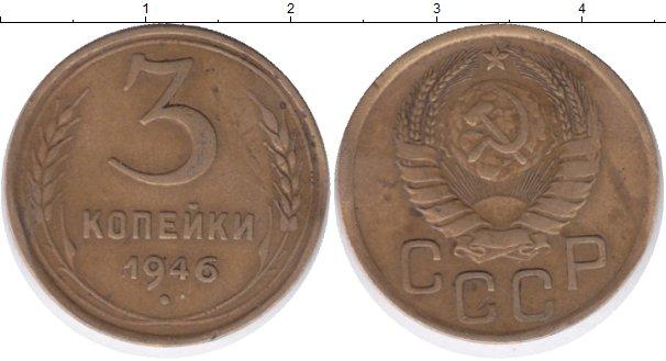 Картинка Монеты СССР 3 копейки Латунь 1946