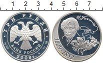 Изображение Монеты Россия 3 рубля 2009 Серебро Proof- Николай Гоголь