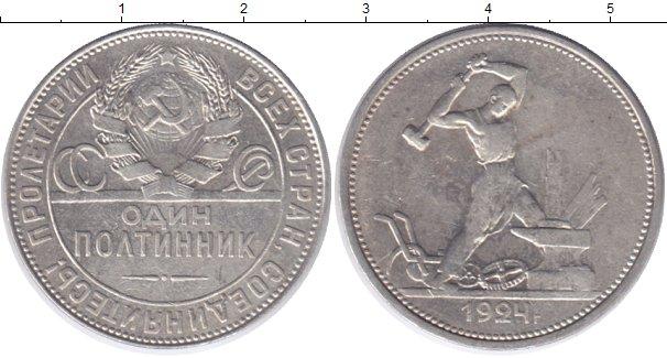 Картинка Монеты СССР 1 полтинник Серебро 1924