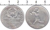 Изображение Монеты СССР 1 полтинник 1924 Серебро XF- ТР