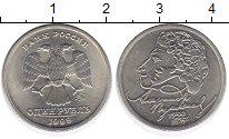 Изображение Монеты Россия 1 рубль 1999 Медно-никель UNC- А.С.Пушкин. ММД