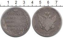 Изображение Монеты 1801 – 1825 Александр I 1 рубль 1805 Серебро VF СПБ ФГ