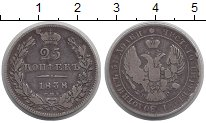 Изображение Монеты 1825 – 1855 Николай I 25 копеек 1838 Серебро VF