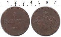 Изображение Монеты 1825 – 1855 Николай I 5 копеек 1832 Медь VF