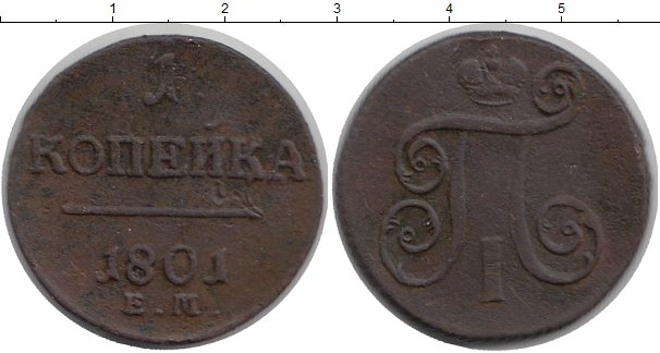 Картинка Монеты 1796 – 1801 Павел I 1 копейка Медь 1801