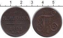Изображение Монеты 1796 – 1801 Павел I 1 копейка 1801 Медь VF ЕМ