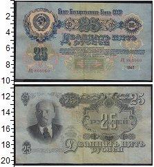 Изображение Боны СССР 25 рублей 1947  VF Билет Государственно