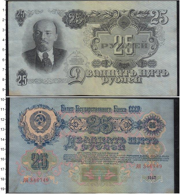 Картинка Боны СССР 25 рублей  1947
