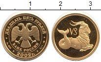 Изображение Монеты Россия 25 рублей 2002 Золото Proof-