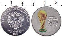 Изображение Наборы монет Россия 25 рублей, Чемпионат мира по футболу 2018 2017 Медно-никель UNC В нашем магазине Вы