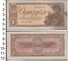 Изображение Боны СССР 1 рубль 1938  VF Шахтёр