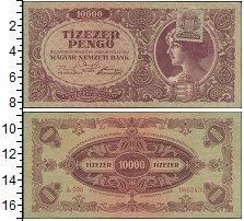 Изображение Боны Венгрия 10.000 пенго 1945  VF Голова женщины.марка