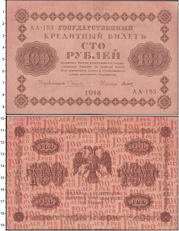 Картинка Боны Временное правительство 100 рублей  1918