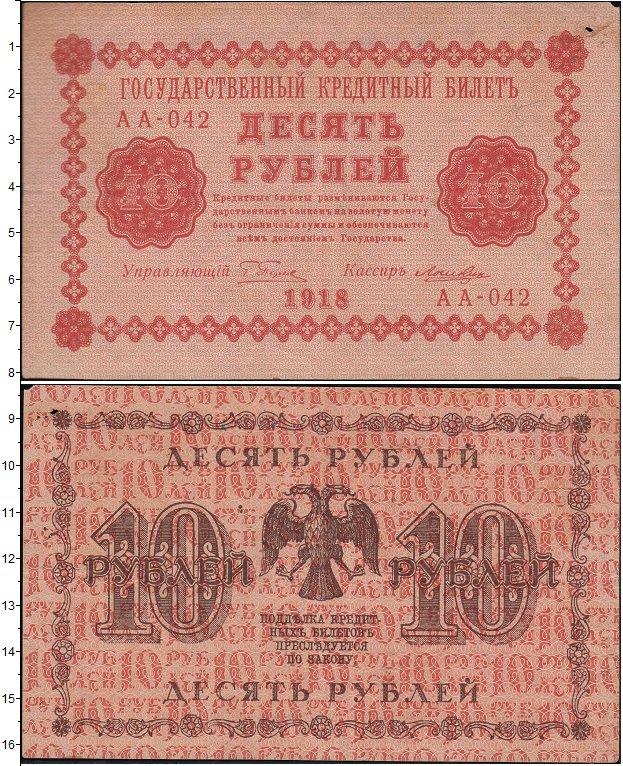 Картинка Боны Временное правительство 10 рублей  1918