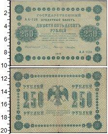 Изображение Боны Временное правительство 250 рублей 1918  VF Государственный кред