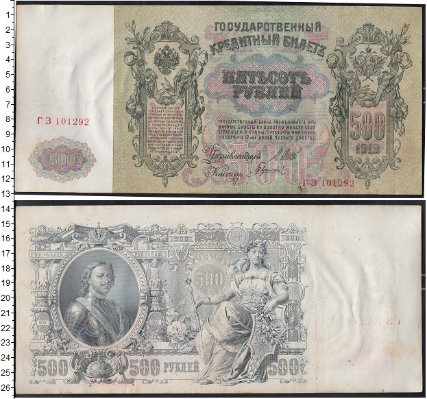 Картинка Банкноты 1894 – 1917 Николай II 500 рублей  1912