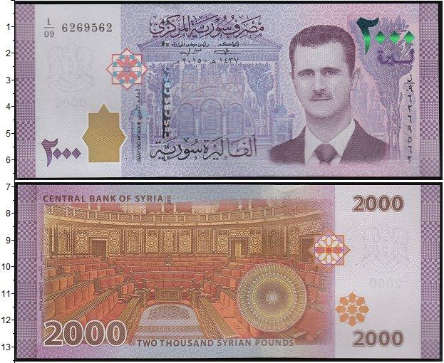 Картинка Банкноты Сирия 2.000 фунтов  2015
