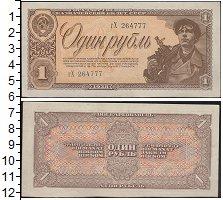 Изображение Боны СССР 1 рубль 1938  XF Шахтер