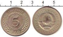 Изображение Монеты Югославия 5 динар 1970 Медно-никель UNC