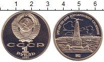 Изображение Монеты СССР 1 рубль 1987 Медно-никель Proof- Бородино - Стелла