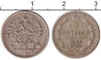Изображение Монеты 1881 – 1894 Александр III 5 копеек 1889 Серебро XF- СПБ АГ