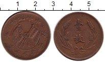 Изображение Монеты Китай 10 кеш 0 Медь XF