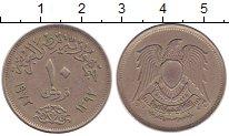 Изображение Барахолка Египет 10 миллимов 1972 Никель XF-