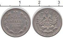 Изображение Монеты 1881 – 1894 Александр III 5 копеек 1890 Серебро XF СПБ АР