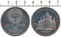 Изображение Монеты СССР 5 рублей 1989 Медно-никель Proof СТАРОДЕЛ. Благовещен