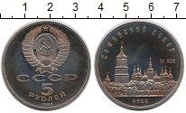 Изображение Монеты СССР 5 рублей 1988 Медно-никель Proof Софийский  Собор