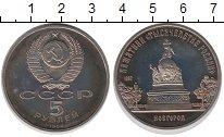 Изображение Монеты СССР 5 рублей 1988 Медно-никель Proof Памятник  Тысячелети