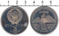 Изображение Монеты СССР 3 рубля 1989 Медно-никель UNC- Землетрясение в Арме
